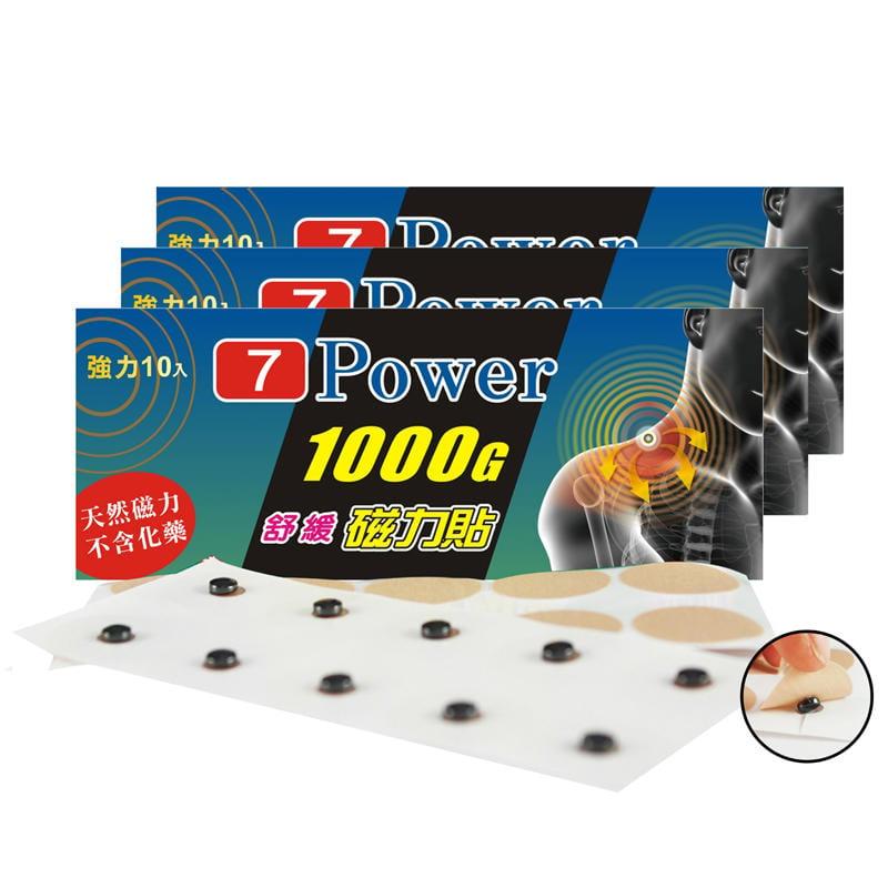 7Power-MIT舒緩磁力貼1000G (10枚)3包入