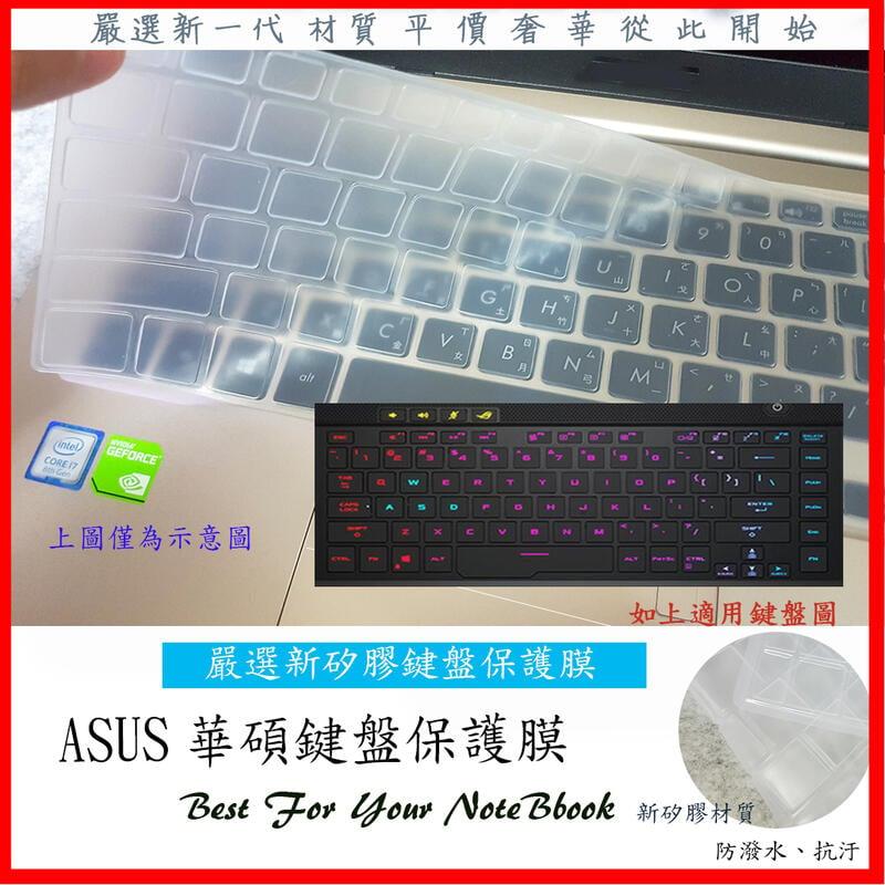 2入下殺 ROG Zephyrus S GX502GV GX502 GX502GW ASUS 華碩 鍵盤膜 鍵盤套