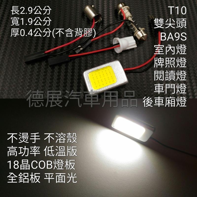低溫 18晶 COB LED 全鋁蓋 車牌燈 迎賓燈 室內燈 車門燈 閱讀燈 後車廂燈 T10 雙尖頭 BA9S 低溫