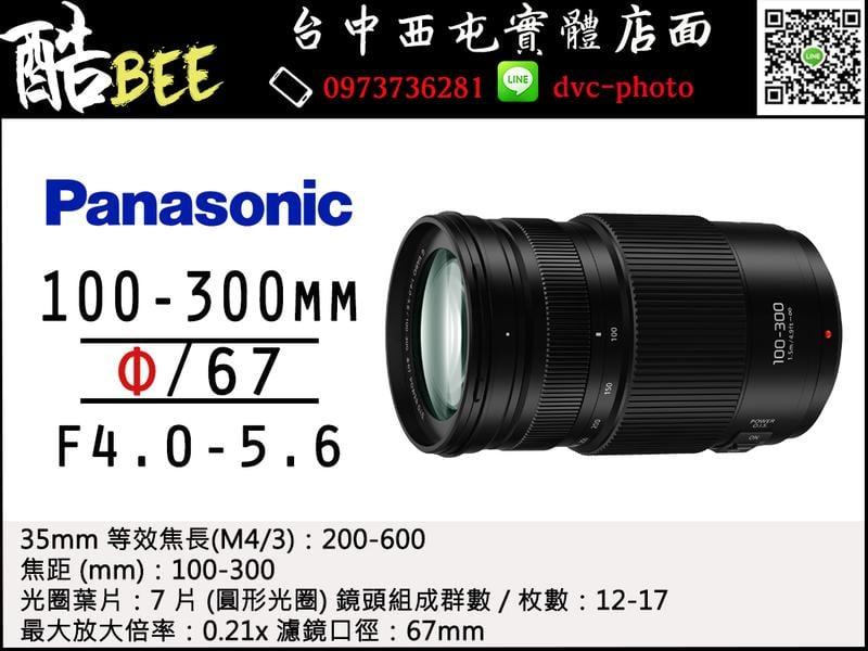 【酷BEE】Panasonic Lumix G 100-300mm f4.0-5.6 望遠變焦 公司貨 台中西屯 國旅卡