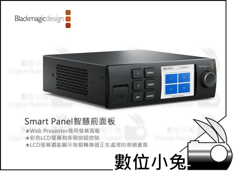 數位小兔【Blackmagic Smart Panel智慧前面板】Web Presenter專用螢幕面板 公司貨