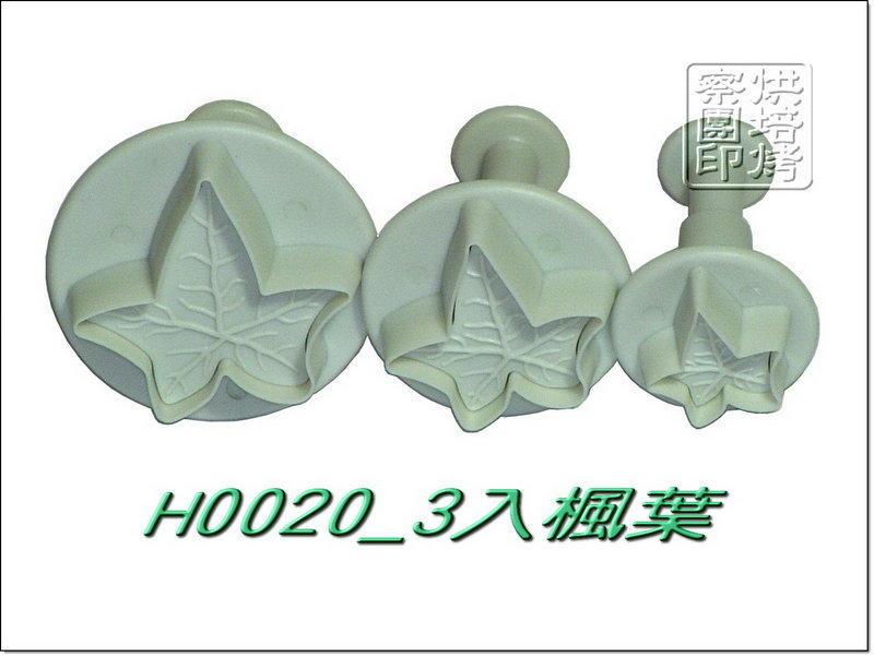 【烘培烤察團】塑膠印模_楓葉(三入)~糕餅 紙黏土 手工皂 小裝飾造型 皆宜~