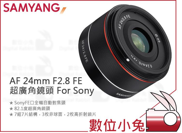 數位小兔【SAMYANG 三陽 AF 24mm F2.8 FE 超廣角鏡頭 For Sony】全片幅 自動對焦 公司貨