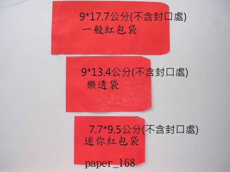 【亞誠】迷你紅包袋.小紅包袋. 500個 [迷你紅包袋下標處]~~網路最低價~~