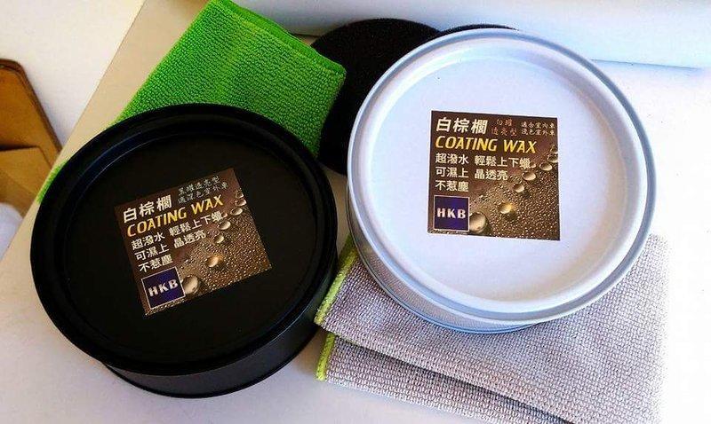 HKB超晶亮白棕櫚固蠟coaing wax 鍍膜車可使用 [歡迎加盟創業]//非zymol鯊魚蠟collinite845