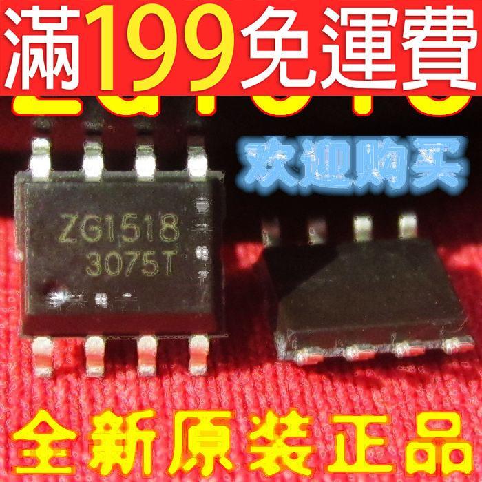 滿199免運1518 ZG1518 單節鋰電池充電器晶片 真正全新原裝!一換即好 229-12925