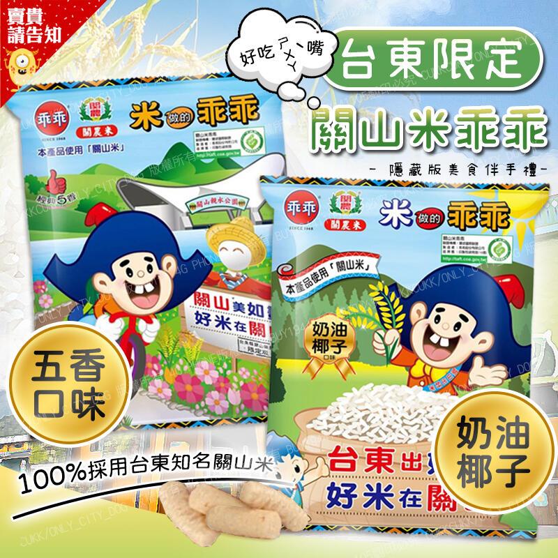 【賣貴請告知】 台東限定關山米乖乖 經典五香/奶油椰子口味 52g/包 台東伴手禮 農漁特產