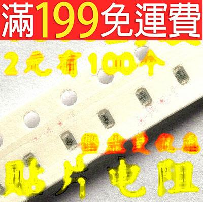 滿199免運160歐160R1%精度 0603貼片電阻100PCS5 229-12949