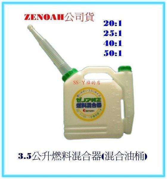 """SS-ㄚ樟"" ZENOAH公司貨-3.5公升燃料混合器(混合油桶)"