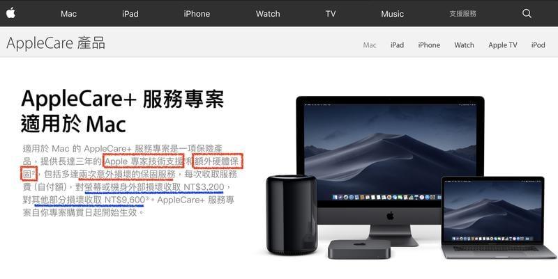 (305)省錢+長知識 - 台灣也開始有『AppleCare+』服務囉!什麼樣的人非買它不可?!
