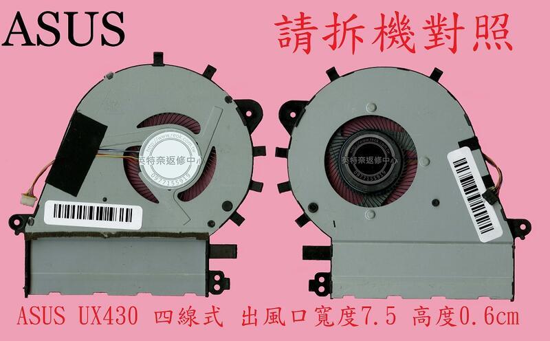 華碩 ASUS ZenBook UX430U UX430UA UX430UAR UX430UQ 筆電散熱風扇 UX430