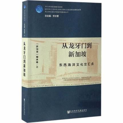 從龍牙門到新加坡(東西海洋文化交匯點) 作者: 柯木林(新加坡) 出版社:社會科學文獻出版社 9787520100694