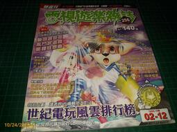 早期電玩攻略雜誌《電視遊樂雜誌 256》1998 攻略:餓狼傳、公主騎士、錬金士瑪莉【CS超聖文化讚】