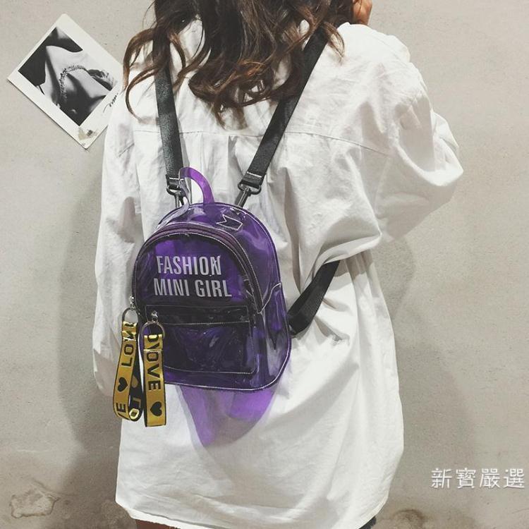 樂美優品後背包 夏天透明雙肩包女潮流果凍小背包迷你學生包【週年慶免運八折】