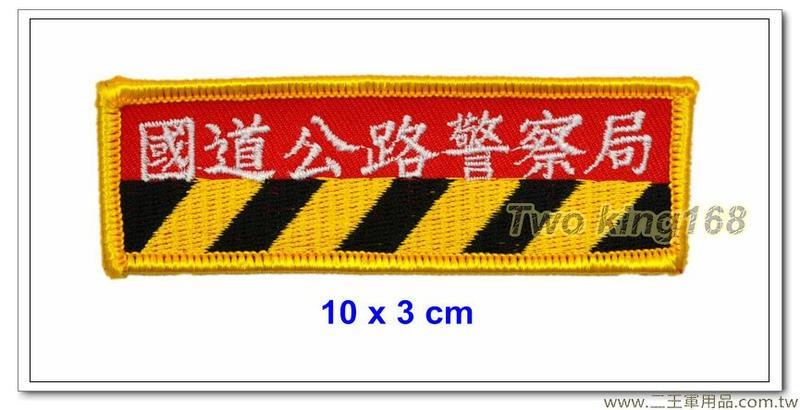 南台灣最大☆★二王軍警防身百貨用品★☆ 國道公路警察局胸章【左→右】