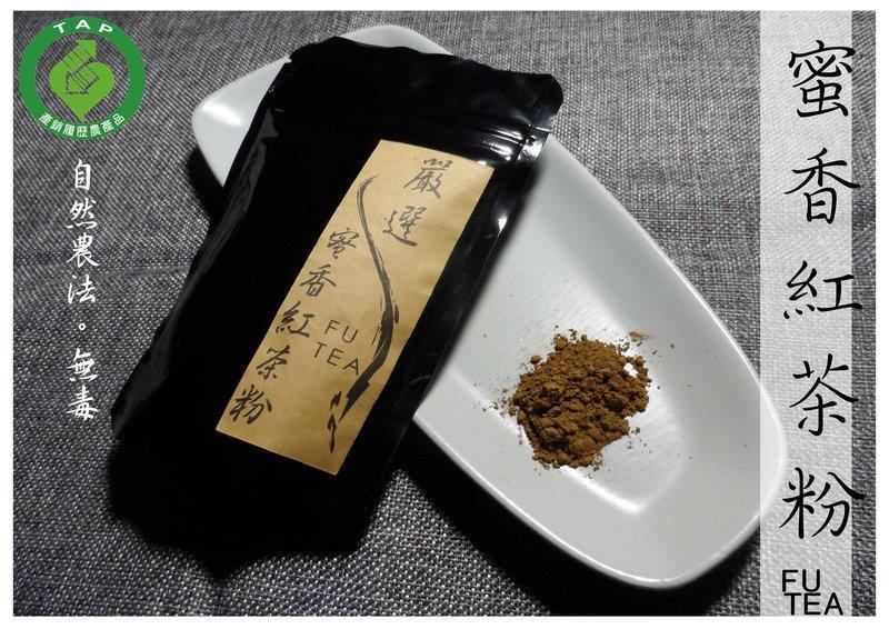 ● 正福茶園 FuTea ● 自然農法 . 無農藥 . 素馨 . 蜜香紅茶粉 ( 75g )