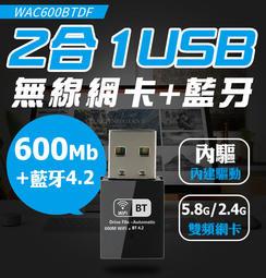 【傻瓜批發】(WAC600BTDF) AC600 USB無線網卡+藍牙 2合1 雙頻WIFI 免驅動 無線上網