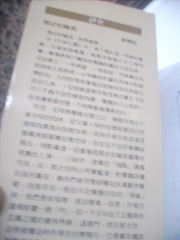 書影集散))  200  竹林七賢-( 上+下卷 缺中卷 合售)│實學社1998一刷│王順鎮著