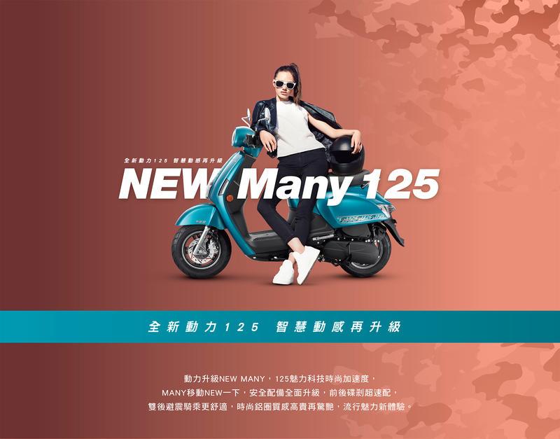 9月現金辦到好 光陽 KYMCO new Many 125cc 雙碟 noodoe 送兩千元禮券 汰舊加碼3200元