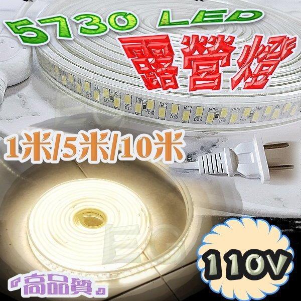 F6A62 新品~ 5730LED超亮防水露營燈 110V 1米/5米/10米 防水軟燈條可調光 可裁剪 黃光 室內外裝