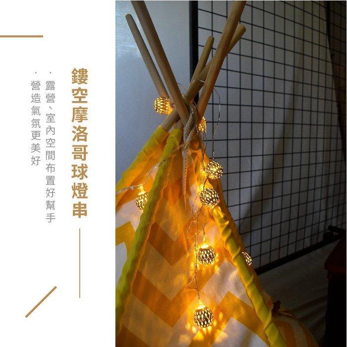 【Treewalker露遊】LED鏤空摩洛哥球燈串 裝飾燈 造景燈 黃光 彩色光 露營燈 LED燈 鏤空燈 插電式