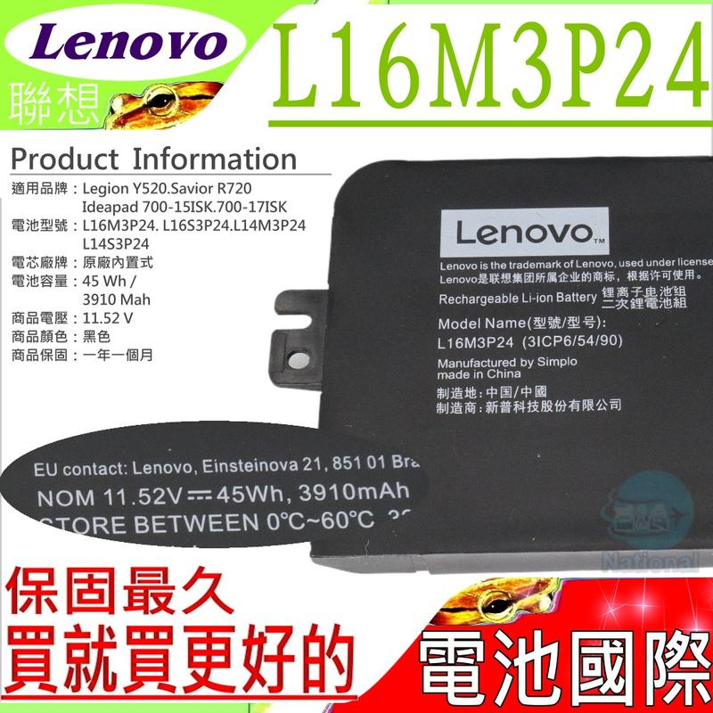 Lenovo L16M3P24 L16S3P24 電池(原廠)-聯想 R720,700-15ISK,700-17ISK