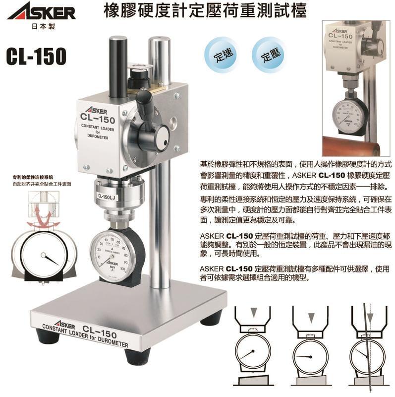 ASKER 橡膠硬度計定壓測試檯 橡膠硬度計定壓測試台 價格請來電或留言洽詢