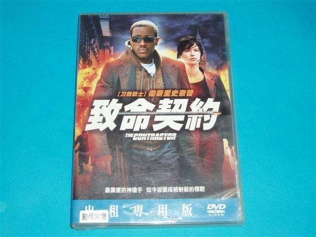 【大謙】《 致命契約~衛斯理史奈普【刀鋒戰士】/琳納海蒂【300壯士:斯巴達的逆襲】》 台灣正版二手DVD