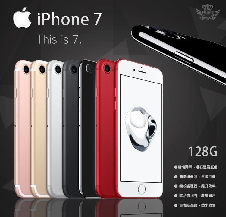 ☆手機批發網☆iPhone 7 128G【分期0利率】送鋼化膜+空壓殼,6色現貨,當天出貨!6S、6Plus、I6、5S