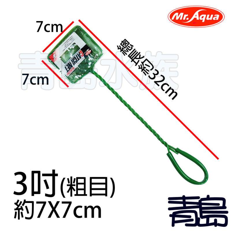Q。。。青島水族。。。P-06-11 台灣Mr.Aqua水族先生-CATCHNET 撈魚網 漁網 網子==3吋/粗目/綠