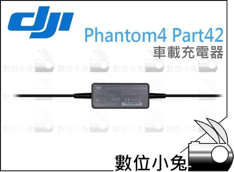 數位小兔【DJI 大疆 Phantom 4 Part42 車載充電器】pro Advanced P4P P4A 空拍