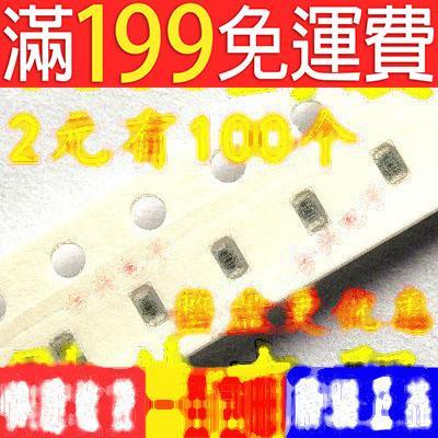 滿199免運2.4歐2.4R1%精度 0603貼片電阻100PCS5 229-13242