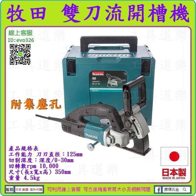 日本製 可搭配連動吸塵器★新莊-工具道樂★日本 MAKITA 牧田 雙刀流開槽機 SG1251J 切割機 開槽機 非槽王