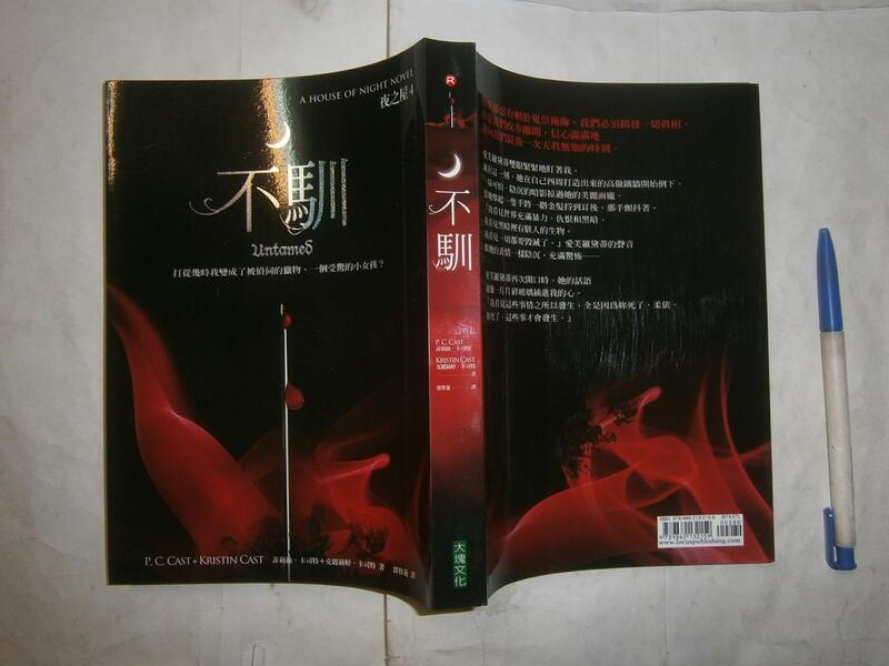 (全友二手書店) 文學叢書 ~《夜之屋4~不馴 》無劃記│大塊文化出版│/著│00