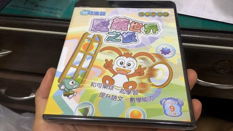 未使用 兒童音樂 2010年9月 小學生 巧連智 低年級版 可樂球光碟 魔鏡世界之旅 CD 巧虎 小朋友 光碟 S96