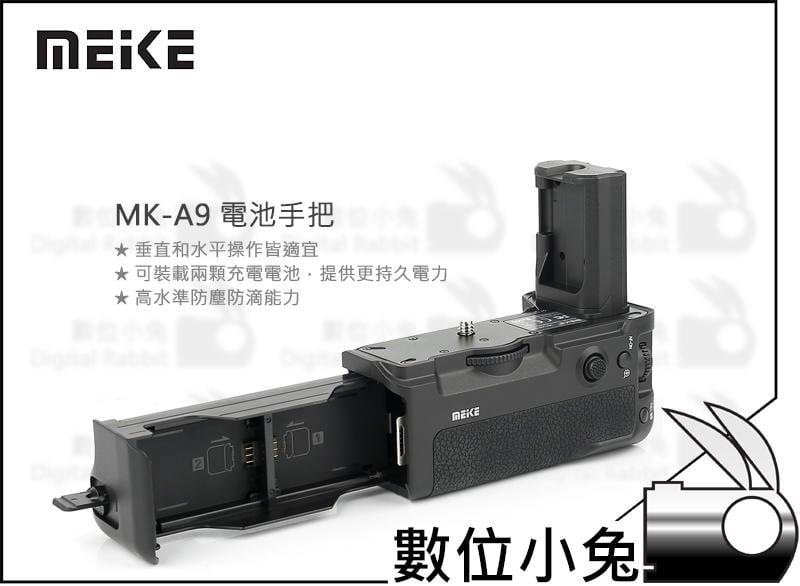 數位小兔【Meike 美科 MK-A9 電池手把】垂直手把 不含遙控器 SONY A7R III A7R3 A9