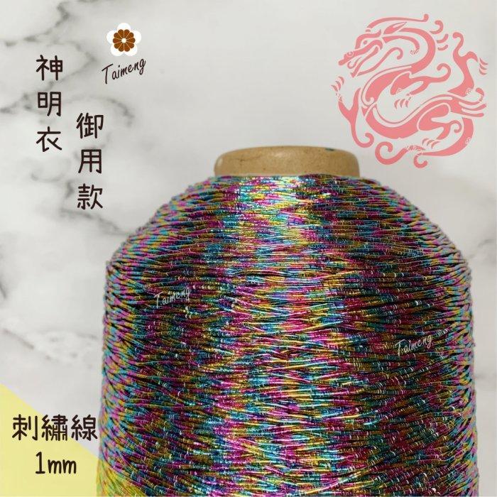 台孟牌 金蔥 刺繡線 1mm 彩色大包裝 神明衣服專用 (線繡、繡花、縫紉、手縫、金屬線、戲服、電腦繡、材料、日本進口)