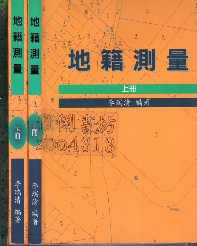 佰俐O 87年一版《地籍測量 上+下 共2本》李瑞清