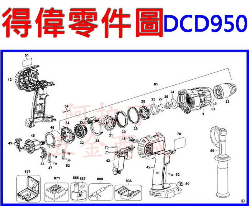 【新莊 阿拉丁】 DEWALT 得偉 DCD950(18V震動電鑽調扭起子機-零件圖)電動板手 充電電鑽 充電起子機