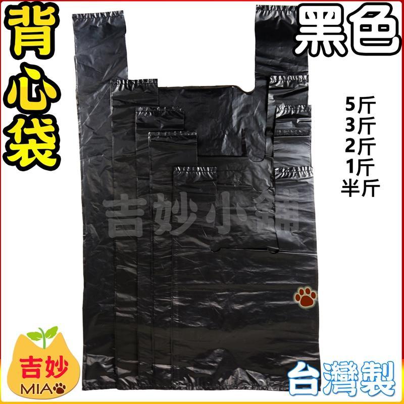 純黑色 背心袋 塑膠袋 手提袋 包裝袋 半斤/1斤/2斤/3斤/5斤/10斤【吉妙小舖】保密性佳 可裝保力達  提袋 袋