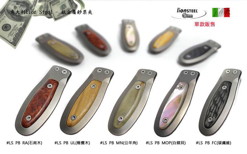 【angel 精品館 】義大利 Lion Steel - 鈦金屬鈔票夾 - (橄欖木) PB UL