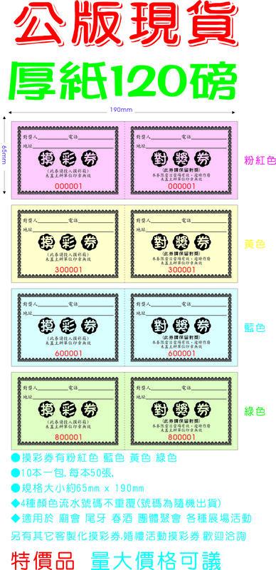 【詠婕印刷】摸彩券 抽獎券 摸彩卷 抽獎卷 娃娃機 對獎卷 客製化摸彩券 估價單 三聯單 二聯單 燙金 紅包袋