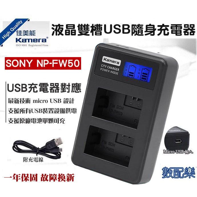 數配樂 kamera【 佳美能 FW-50 雙槽充電器】液晶 USB 雙充 電量顯示 Sony FW50 A7 A7II