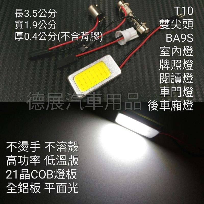 低溫 21晶 COB LED 全鋁蓋 CAMRY CITY 閱讀燈 後車廂燈 T10 雙尖頭 BA9S 低溫