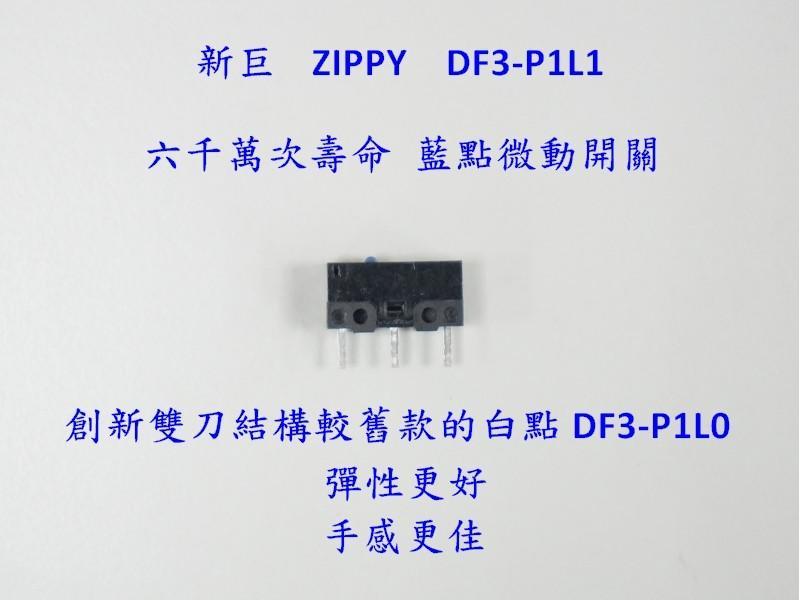 ✰極致工藝✰ ZIPPY DF3-P1L1 輕手版 頂級 微動 六千萬次 Tt eSports 曜越 電競滑鼠改裝專用