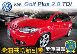 【全額貸款】2009年式 GOLF PLUS 2.0 TDI  低旅程