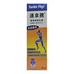 美國專利Turbo Flex-速拿騰 葡萄糖胺乳霜(50G/瓶效期2023.2.19【0102410】【小資屋】