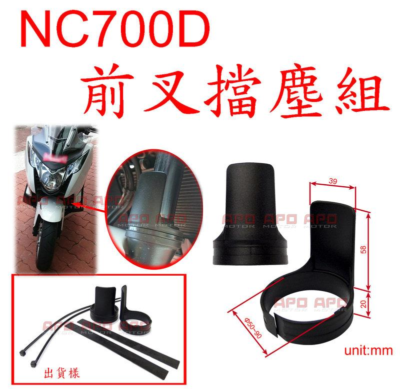 APO~G6-6~前叉擋塵組/VT1300/CB1100/NC750S/NC750X/CTX700N/CB650F