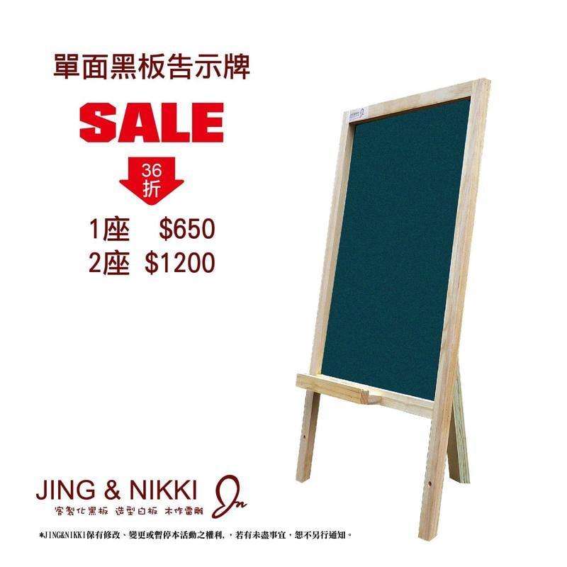 黑板/白板【單面黑板告示牌】特價36折 木框黑板 客製化A字板 站立黑板 直立式黑白板 美髮沙龍*JING&NIKKI