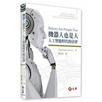 <書本熊>機器人也是人:人工智能時代的法律2018/元照/:9789578607552